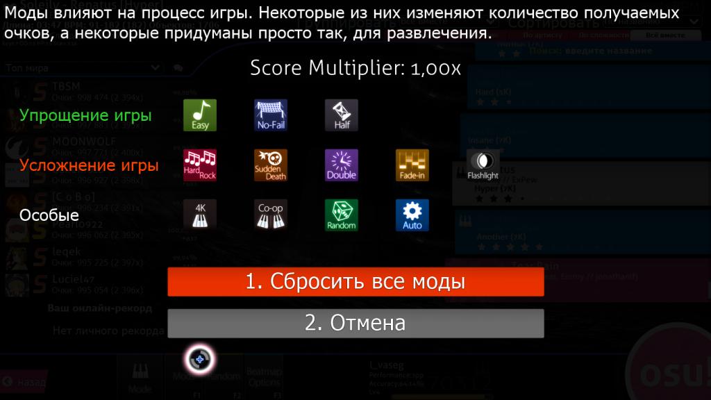 OSU скриншоты и картинки